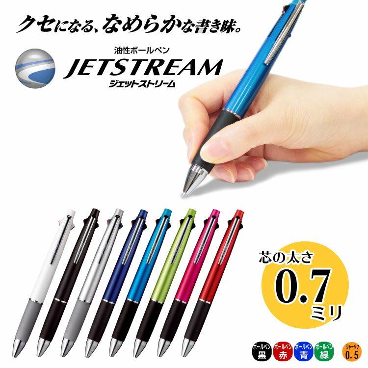 ボールペン ジェットストリーム ペン三菱鉛筆 Uni 多機能ペン ジェットストリーム 4&1  MSXE5-1000 0.7mm 名入れは出来ません メール便送料無料