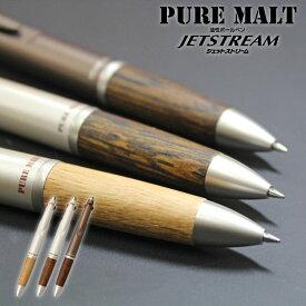 三菱鉛筆 Uni ピュアモルトシリーズ ジェットストリーム2&1 多機能ペン ボールペン MSXE3-1005 /0.7mm