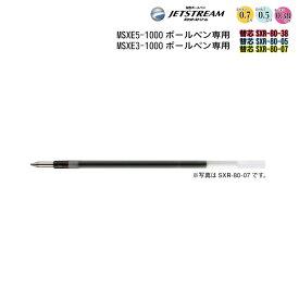 【ジェットストリーム専用替え芯】MSXE5-1000 0.38mm 0.5mm 0.7mm MSXE3-800対応 レフィル