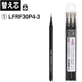 【替え芯】PILOT パイロット フリクションポイント替芯 (LFPKRF/LFRF30P4)