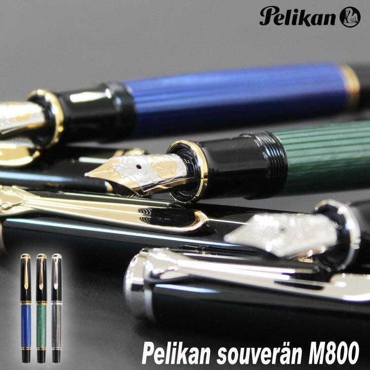 店内全品対象クーポン5000円 ペリカン スーベレーン M800 高級 万年筆 Pelikan