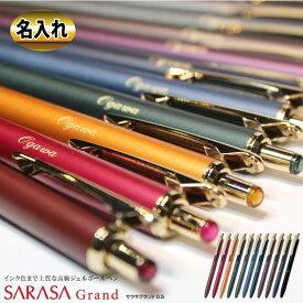 【名いれ無料】ZEBRA ゼブラ ボールペン サラサグランド 名入れボールペン ビンテージ 0.5芯