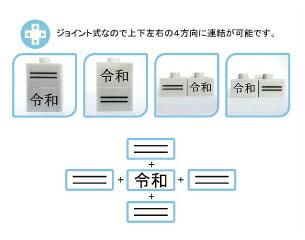 【令和】新元号 ゴム印 2重線付き 4点セット 訂正印 ゴム印 組み合わせ可能 2サイズ 組み合わせ自由 バラバラでも使えます 上、下、右、左、自由に動かせます