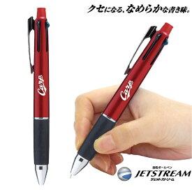 カープグッズ 広島カープ 広島東洋カープ グッズ ジェットストリーム 4&1 4色ボールペン + シャーペン