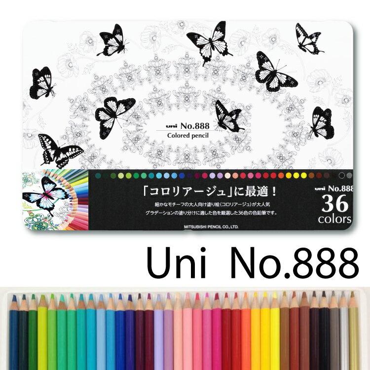 送料無料【三菱鉛筆 色鉛筆 Uni No 888 36色 大人の塗り絵 三菱色鉛筆 コロリアージュに最適 塗り絵用/ぬり絵専用色鉛筆