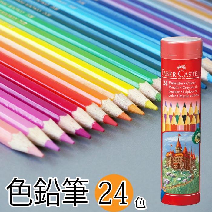 ファーバーカステル 色鉛筆24色セット 丸缶 大人の塗り絵【 油彩 】  /24C