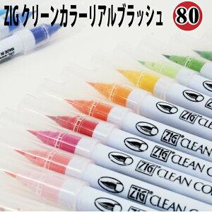 呉竹 くれたけ ZIG クリーンカラーリアルブラッシュ 80色セット カラー筆ペン 送料無料