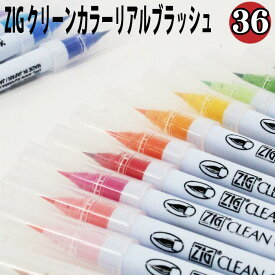 呉竹 くれたけ ZIG クリーンカラーリアルブラッシュ 36色セット カラー筆ペン【lucky-sticker-201608】