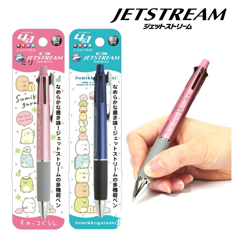 Uni 多機能ペン ジェットストリーム 4&1すみっコぐらし 0.7mm PP36201 PP36301