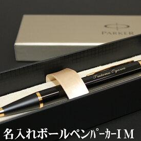 送料無料【名入れ】パーカー IM ボールペン ブラックGT 名入れボールペン