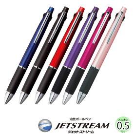 ボールペン ジェットストリーム ペン 三菱鉛筆 Uni 4色ボールペン ジェットストリーム 4&1  MSXE5-1000 0.5mm 名入れは出来ません 多機能ペン 【メール便送料無料】