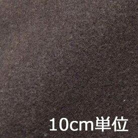 ウール【TX29700】【無地】【ウールモッサー】カラー全4色【10cm単位の切り売り】【モッサー生地】TX29700 ☆コートやジャケット、などに最適