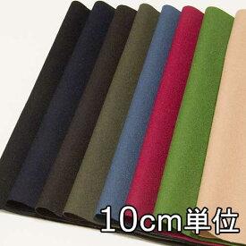 ウール【TX36800】【無地】【ウール混合】カラー全8色【10cm単位の切り売り】【ウールフラノストレッチ】TX36800☆ジャケットやスカート、パンツに最適♪