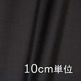 ウール【TX45500】【無地】【ウール生地】カラー全1色【10cm単位 切り売り】【ウールギャバ】【ウール100無地】TX45500☆ジャケットやスカート、パンツに最適☆カバンや帽子など小物にも