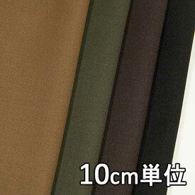 ウール【TX51000】【ウール100無地】【ウールギャバ】【ウール生地】カラー全4色【10cm単位の切り売り】TX51000☆ジャケットやスカート、パンツにおすすめ♪