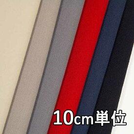 ウール【TX51100】【無地】【ウール生地】カラー全6色【 10cm単位 切り売り】【ウール100%】【ウールギャバ】TX51100☆ジャケットやスカート、パンツに最適☆カバンや帽子など小物にも