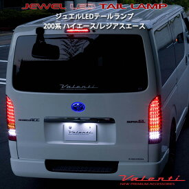 VALENTI 200系ハイエース/レジアスエース専用 LEDテールランプ TRADシリーズ TT200ACE