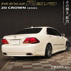 トヨタ 200系 クラウン ヴァレンティ ジュエル LEDテールランプ REVO シーケンシャルウインカー TT20CRW