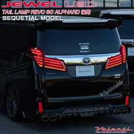 トヨタ 30系後期 アルファード ヴァレンティ ジュエル LEDテールランプ REVO 流れるウインカー TT30ALP