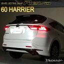 VALENTI 60系 ハリアー ヴァレンティ ジュエル LEDテールランプ REVO シーケンシャルウインカー TT60HAR 【先行予約販…