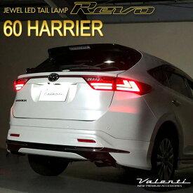 VALENTI 60系 ハリアー ヴァレンティ ジュエル LEDテールランプ REVO シーケンシャルウインカー TT60HAR 【先行予約販売受付中】