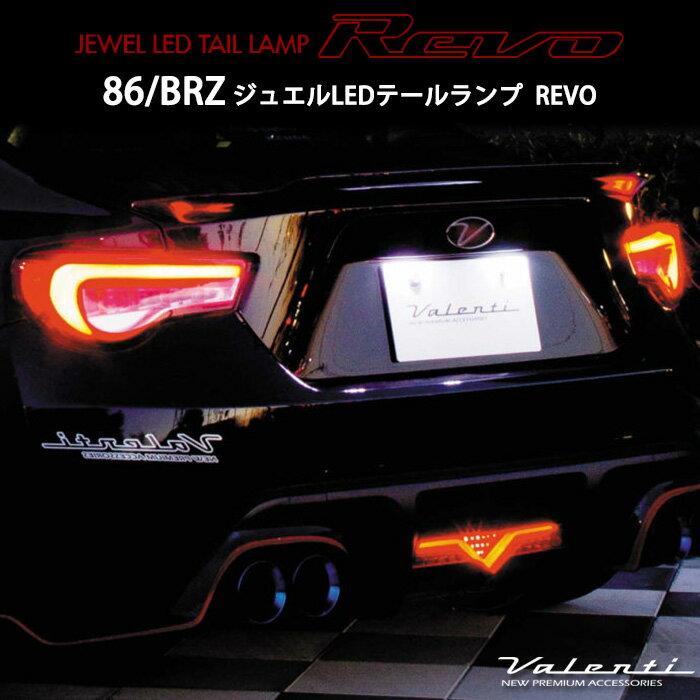 VALENTI 86 BRZ ヴァレンティ ジュエル LEDテールランプ REVO 流れるウインカー ※HC(ハーフレッド/クローム)は2月26日入荷