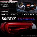VALENTI 86 BRZ ヴァレンティ ジュエル LEDテールランプ REVO TTS86Z-RM-2 数量限定20台限り!! ハチロク