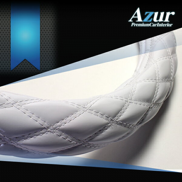 [Azur アズール] ハンドルカバー トヨタ 2t ダイナ(H11.5〜) エナメルホワイト LMサイズ(外径約40.5〜41.5cm) XS54I24A-LM-007