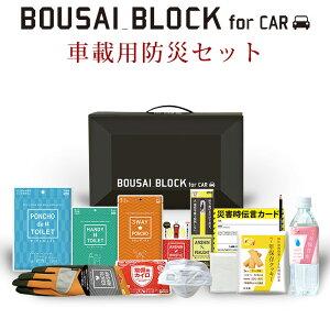 車載用防災セット BOUSAI BLOCK ボウサイブロック 12点入り BS8429