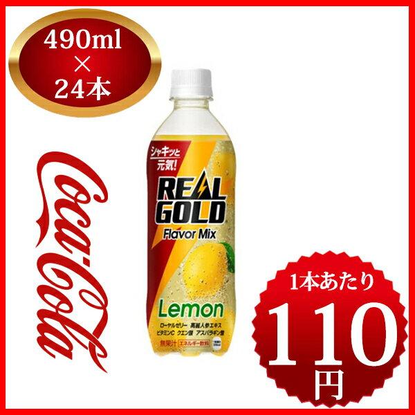 リアルゴールド フレーバーミックス レモン490mlPET 1ケース 【全国一律送料450円 / 2ケースご購入で送料無料】