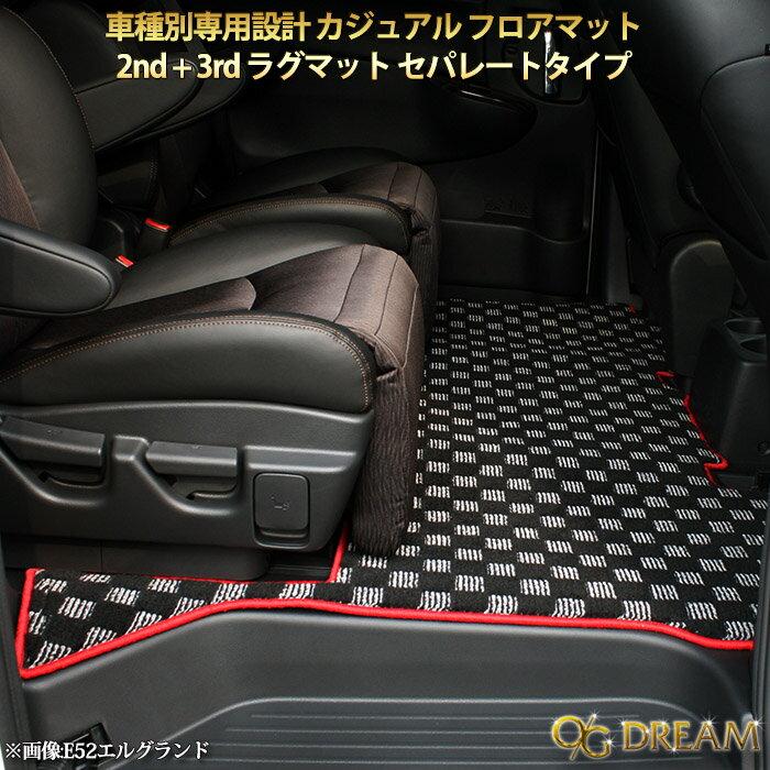 C27系 セレナ ガソリン車 e-power車 2nd+3rdラグマット セパレートタイプ カジュアル フロアマット 2WAY-BRUG5630