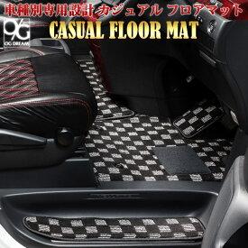 Alfa Romeo ジュリエッタ専用カジュアル フロアーマット+ラゲッジマットセット BYMAT700