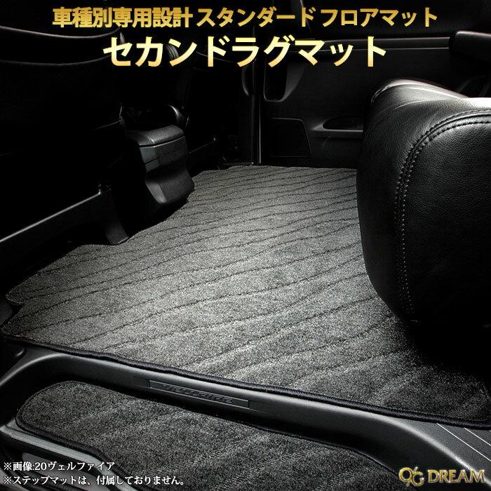 ホンダ RP系ステップワゴン/スパーダ専用セカンドラグマット サイドガードタイプ RUG2524