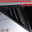 【LANBO】トヨタ ZYX10/NGX50 C-HR専用 クォーターウインドウ フェイスパネル CWFP
