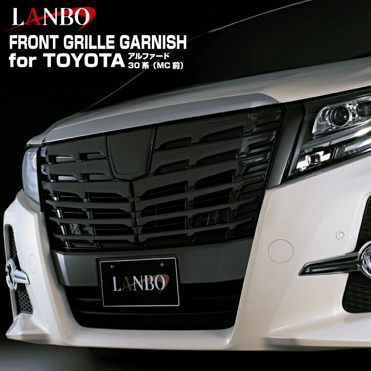 【LANBO】トヨタ 30系前期 アルファード専用 フロントグリルガーニッシュ 14ピースセット FG43