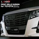 【LANBO】トヨタ 30系 アルファード専用 フロントグリルガーニッシュ 14ピースセット FG43