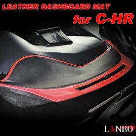 トヨタ ZYX10 NGX50 C-HR専用 LANBO レザーダッシュマット LDM-CHR