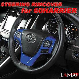 トヨタ 60系 ハリアー専用 LANBO ステアリング リムカバー LSSG-H60