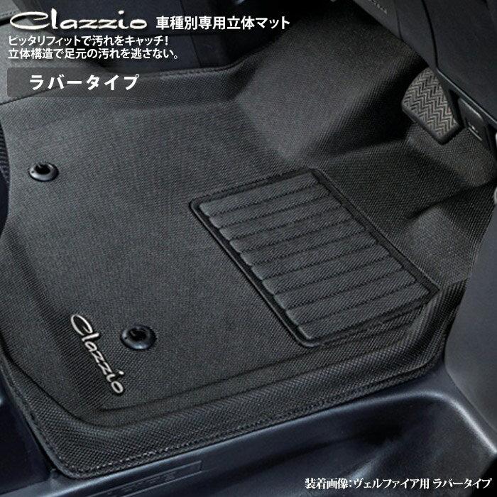 C27 セレナ e-power専用 Clazzio 3D フロアマット フロントのみ ラバータイプ EN-5632-R