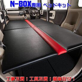 ホンダ JF3/4 N-BOX専用 フルフラットベッドキット 車中泊や仮眠に最適 カラーの組み合わせも自由に選べます! ※受注生産:納期約1ヶ月
