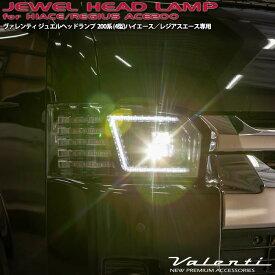 VALENTI 200系 ハイエース レジアスエース 4型 ジュエル ヘッドランプ ヘッドライト クリア/グロスブラック HL200A-CG-4L ヴァレンティ