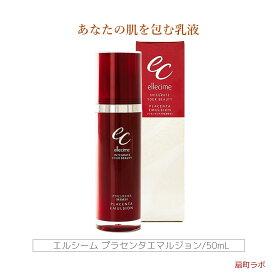 【送料無料】エルシーム プラセンタエマルジョン 乳液 100ml/ellecime非加熱の生プラセンタがあなたの肌を包む女性 美容 化粧品 コスメ