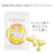 コウネ馬油100%の天然美容オイルきれいゆ(輝驪油)33粒入/栄進製薬