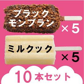 誕生より50周年、驚異のロングラン!九州のソウルフード!竹下製菓 ブラックモンブラン5本&ミルクック5本セット