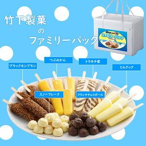 誕生より50周年、驚異のロングラン!九州のソウルフード!竹下製菓のブラックモンブランを含むファミリーパック