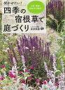 【書籍】咲かせたい!四季の宿根草で庭づくり 日陰・酷暑・悪条件を解決! 荻原範雄 著