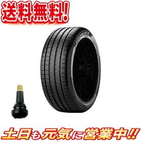 サマータイヤ 4本セット ピレリ CINTURATO P7 BLUE 205/60R16インチ 92V 送料無料 バルブ付