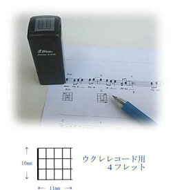 コードスタンプ ウクレレ用 4フレット