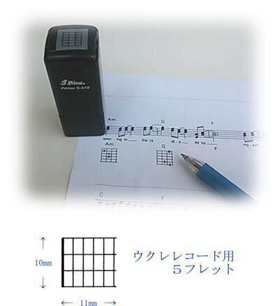 コードスタンプ ウクレレ用 5フレット