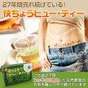 【1000円ポッキリ メール便 送料無料】お一人様一回限り お試し用 快朝ビュー・Tea standard×5包【ダイエットティー …